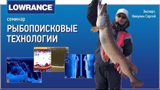 Www lowrance eholot ru