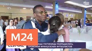 Отъезд сборной Франции довел сотрудниц отеля дослез - Москва 24