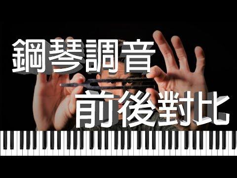 鋼琴原來調音之後, 音色分別係好大!