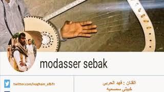 """تحميل اغاني خبيتي سمسميه """" نحمد الله """" فهد الحربي MP3"""