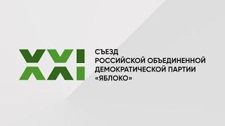 Прямая трансляция XXI Съезда партии «Яблоко» ЧАСТЬ 2