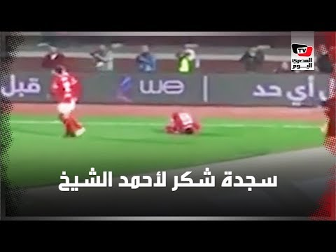سجدة شكر لأحمد الشيخ عقب احرازه الهدف الثالث بمرمى وادي دجلة