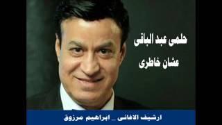 اغاني طرب MP3 اغنية عشان خاطري ـ حلمي عبد الباقي تحميل MP3