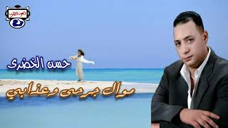 اغاني حصرية حسن الخضرى موال جرحى وعذابي تحميل MP3