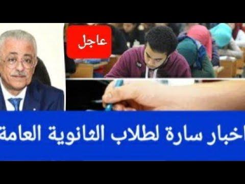 talb online طالب اون لاين اخبار سارة لطلاب الثانوية العامة نظام حديث  مستر/ محمد الشريف