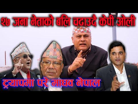Yogesh Bhattarai पुगे प्रधानमन्त्री निवास, KP Oli को टार्गेटमा अब Agni Sapkota - Vijaya Mishra