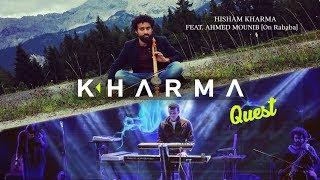 Hisham Kharma ^ Quest [Feat. Ahmed Mounib on Rababa] | هشام خرما مع احمد منيب على الربابة