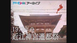 1973年 近江神宮遷都祭【なつかしが】