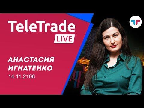 TeleTrade Live c Анастасией Игнатенко 14.11.2018 видео