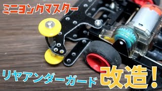【ミニ四駆】ブレーキセット類でアンダーガードを改造!コース復帰率アップ!【ミニヨンクマスター】