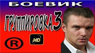 ГРУППИРОВКА 3 (2017) НОВЫЕ БОЕВИКИ 2017 НОВИНКИ HD