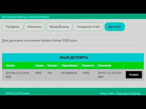 Депозит в Паровоз-Призм.Рост монет со скоростью 20, 50 и 100%.