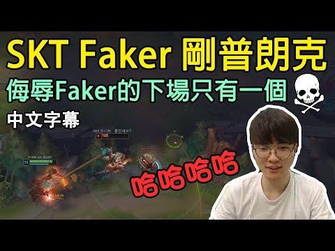 【實況精華】SKT Faker 剛普朗克! 侮辱Faker的下場只有一個! (中文字幕)
