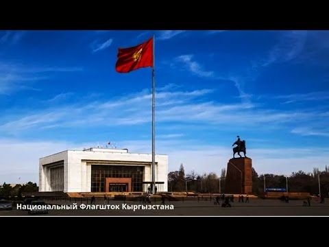 Бишкек - столица Киргизии
