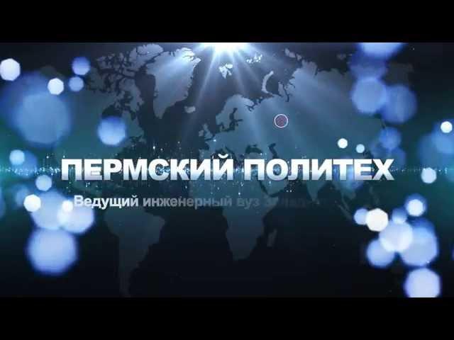 Пермский национальный исследовательский политехнический университет фото 5