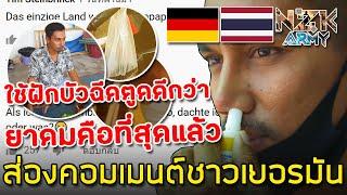 ส่องคอมเมนต์ชาวเยอรมัน-กับ 5 สิ่งที่คุณทำไม่ได้หากไม่ได้อยู่ในประเทศไทย!