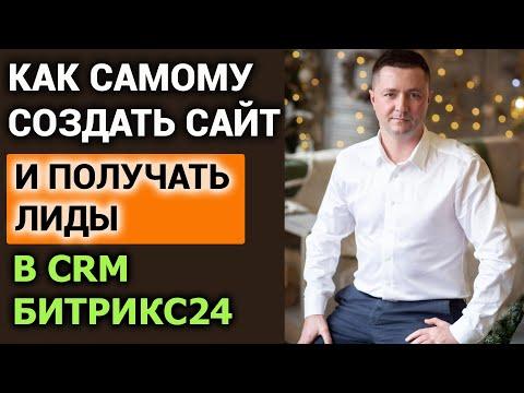 , title : 'Как самому создать сайт и получать с него лиды в CRM Битрикс24'