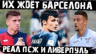 Игроки которых хотят гранды! Футболисты для европейских топов!
