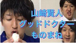 グッドドクター山﨑賢人、藤木直人、上野樹里〜ドラマものまね74〜