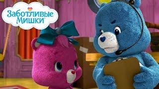 Care Bears In Russian | Заботливые мишки. Страна Добра |  Застенчивое выступление