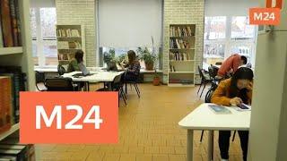 """""""Пришло время Москвы"""": студенты – о столичных библиотеках - Москва 24"""