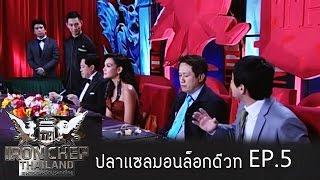 Iron Chef Thailand - Battle ปลาเเซลมอนล็อกด๊วท 5