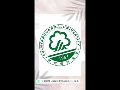 Поздравление с юбилеем от коллег из Шеньянского педагогического университета