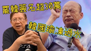 由撤僑講起台灣政情對於政府的支持 罷韓簽名超30萬韓國瑜凍過水〈蕭若元:蕭氏新聞台〉2020-02-17