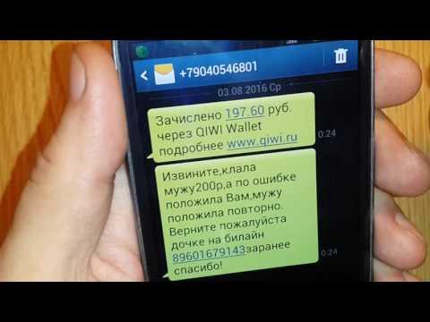 ОСТОРОЖНО - Телефонное СМС КИДАЛОВО (МОШЕННИЧЕСТВО)