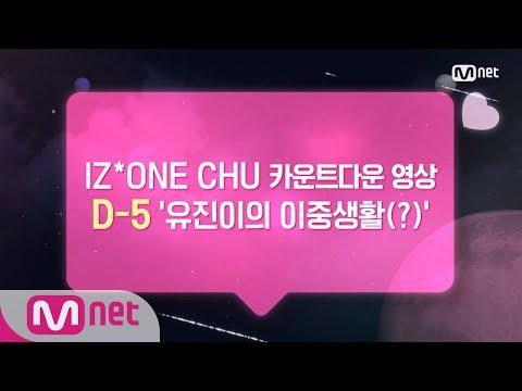 IZ*ONE CHU [카운트다운/유진] ♡D-5♡ '유진이의 이중생활(?)' 181025 EP.0