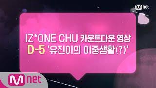 IZ*ONE CHU [카운트다운/유진] ♡D-5♡