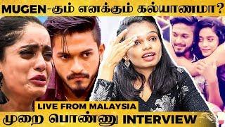 """""""Abirami Mugen-அ கட்டிப் பிடிக்கும்போது..."""" - Mugen's மாமா பொண்ணு பளார் Interview from Malaysia   SS"""