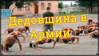 Дедовщина в армии!