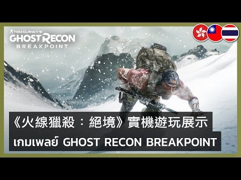 《火線獵殺:絕境》實機遊玩展示- Ghost Recon Breakpoint