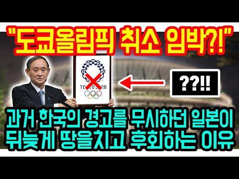 도쿄 올림픽 취소 임박?! 한국의 경고를 무시하던 일본 땅을치고 후회하는 이유