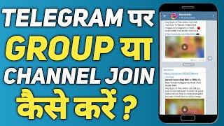 Telegram Par Group Ya Channel Join Kaise Kare | How To Join Telegram Groups in Hindi