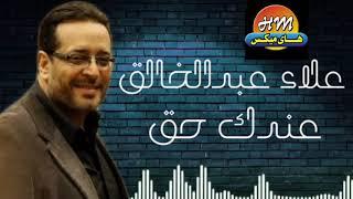 تحميل و مشاهدة علاء عبدالخالق - عندك حق MP3