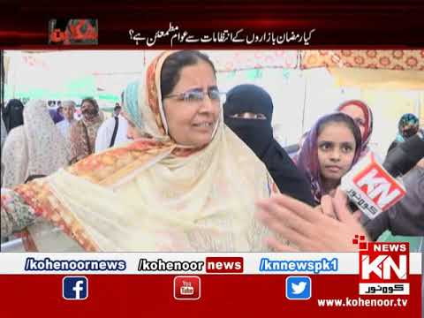 Shiqayat 19 May 2019 | Kohenoor News Pakistan
