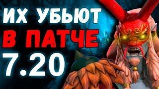ПАТЧ 7.20 - ГЕРОИ КОТОРЫХ 100% ПОНЕРФЯТ  DOTA 2