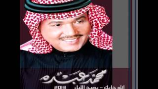 Mohammad Abdo...Yeseh El Layl | محمد عبده...يصيح الليل