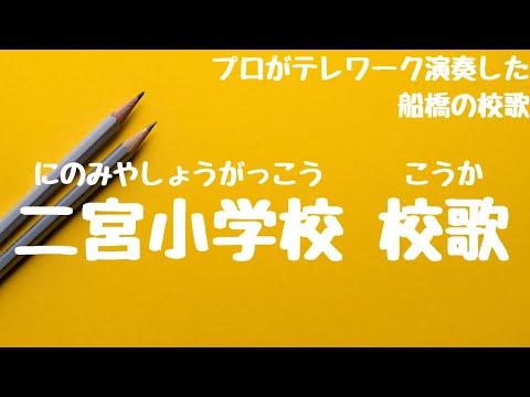 二宮小学校 校歌(船橋市 - 自宅で過ごす新1年生を応援!みんなで校歌を歌ってみようプロジェクト)