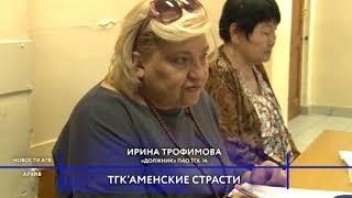 Новости на АТВ (10.07.2019): журналисты Бурятии о задержании Ивана Голунова
