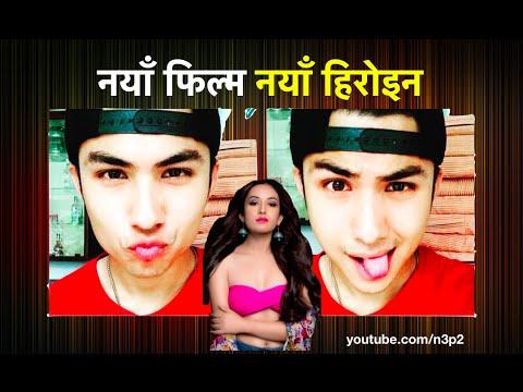 अनमोल मन्त्र: नयाँ फिल्म नयाँ हिरोइन | Anmol KC to romance with Aditi Budhathoki in Kri