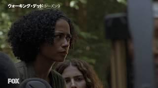 「ウォーキング・デッド シーズン9」第7話『楽器への想い』予告編