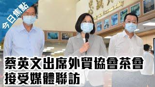 蔡英文出席外貿協會茶會接受媒體聯訪【中天焦點新聞】|2020.07.07