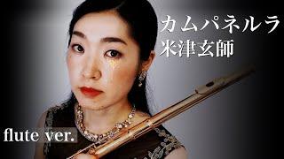 カムパネルラ - 米津玄師 / フルートソロ:町井亜衣(cover) 5th Album「STRAY SHEEP」