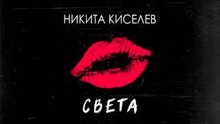 Никита Киселев - Света ( 2019 )