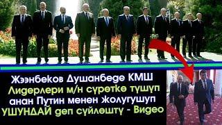 Видео: Жээнбеков ПУТИН менен УШУНДАЙ деп сүйлөштү | Акыркы Кабарлар