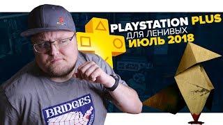 PlayStation Plus Для Ленивых – Июль 2018