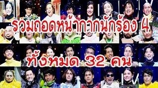 รวมเฉลยหน้ากากนักร้อง 4 ทั้งหมด 32 คน (แน่นสุดๆ) | The Mask Singer 4 - dooclip.me